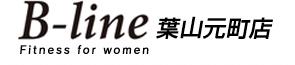 B-Line葉山元町店TOPに戻る